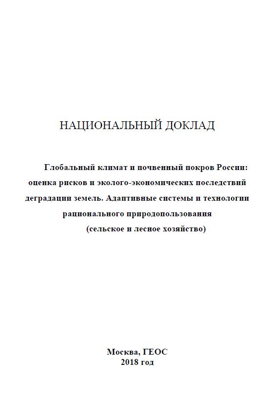 Национальный доклад информационные ресурсы россии 804